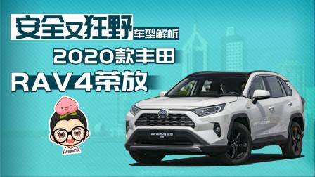 【选车帮帮忙】安全又狂野 2020款丰田RAV4荣放车型解析