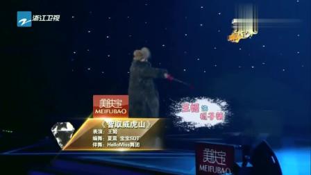 王姬舞台表演《智取威虎山》搞笑演绎,不愧是实力演员