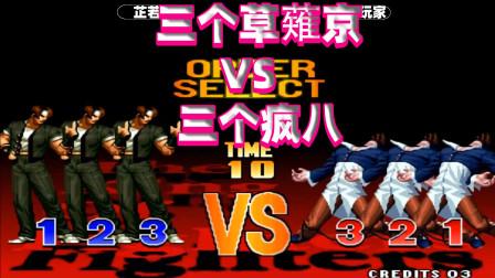 拳皇97屠蛇:三个草薙京对战三个疯八,会擦出什么样的火花