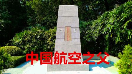 实地走访,中国航空之父冯如的墓园,致敬中国第一位飞机制造师