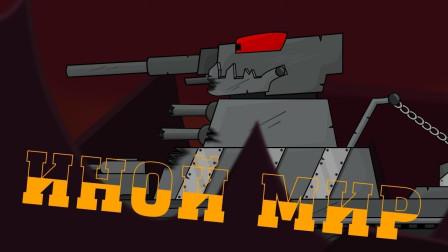 坦克世界动画:kv44改颜色了