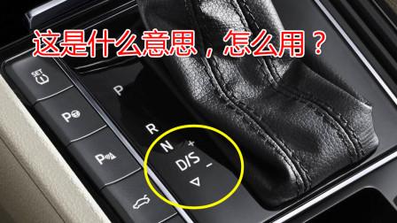 自动挡车的+,-是什么意思?很多新手不会用,这些情况下用就对了