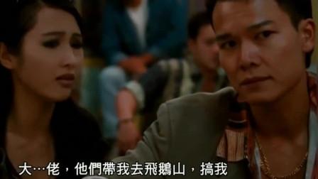 古惑仔:结巴女跟自己大佬诉苦,结果山鸡哥当着陈浩南的面嘲笑她!