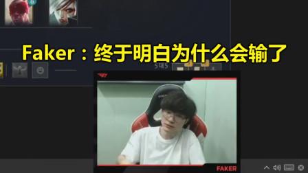 Faker:我终于知道之前为什么会输了,刚刚在厕所想明白一个道理