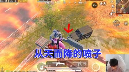 和平精英:天秀!包子一套天降的S12K敌人懵了,跳喷就是这么自信!