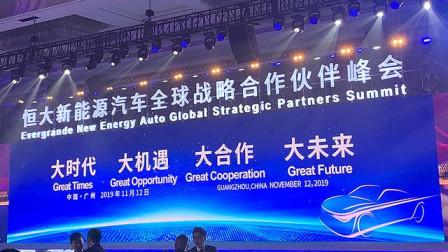 恒大新能源汽车全系产品2021年量产, 首款车型将于明年上半年亮相