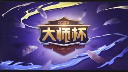 11.15CC大师赛 Newbee.eer0 vs LF.Happy