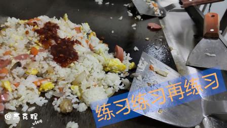 小伙卖完鸡柳,回来继续练习铁板炒饭、炒面,只为下周出摊不丢脸