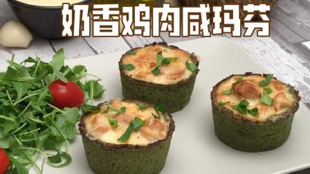 奶香鸡肉咸玛芬:无面粉多蔬菜,就吃这个更养生的杯蛋糕
