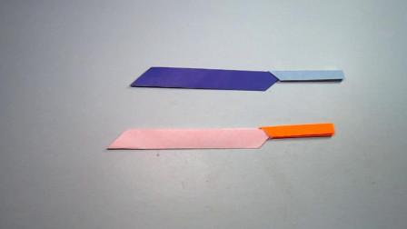 手工折纸,轻松折一把纸刀,简单漂亮易学