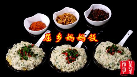 """【惟楚有菜】楚菜厨师长教你:""""屈乡妈妈饭""""的正宗做法,菜点结合,儿时的味道!"""