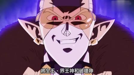 龙珠:突然冒出一个说要杀死全王,成为宇宙最强的男人!