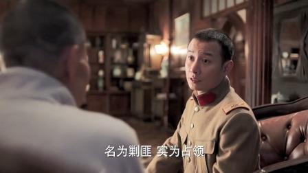 少帅:日本陆军打着剿匪的旗号占领东北,张作霖把痒痒挠一扔!