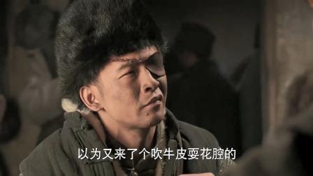 少帅:土匪以为六子吹牛皮耍花腔,结果被打得够呛直接投降了!
