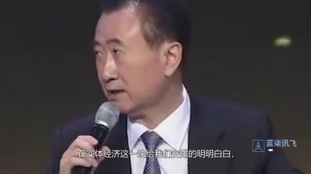 王健林:谁都不怕,就怕王思聪!说出原因后,网友哭笑不得
