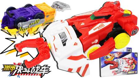 激甲决斗战车 速战系列裂空雷戟 防御型玩具车 鳕鱼乐园