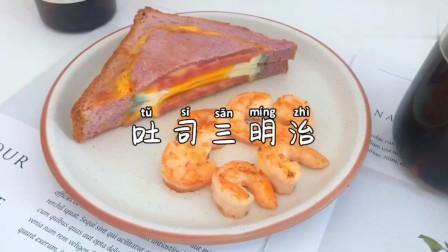自制吐司三明治,早餐吃一个,开心一整天