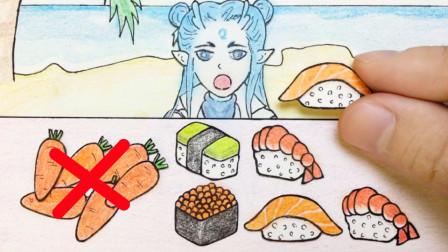手绘定格动画:敖丙不吃胡萝卜,给他变出寿司,一下子开心起来