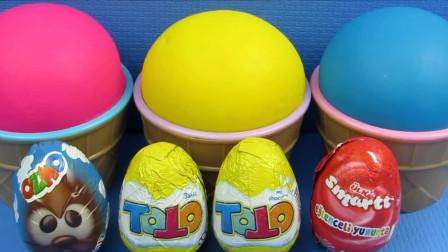 奇趣蛋01 玩具蛋 惊喜蛋a 彩泥制作雪糕冰