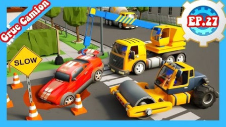 工程车卡车挖掘机一起救援事故小汽车挖掘机表演早教益智动画