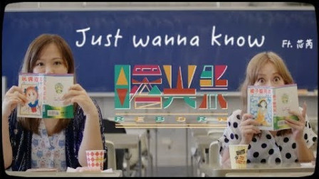 【鱼乾】曙光季宣传曲 - [ Just Wanna Know ] _ Official MV (Ft李芯芮Cheryl)