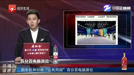 """新闻深呼吸 明年杭州初中""""公民同招""""百分百电脑派位"""