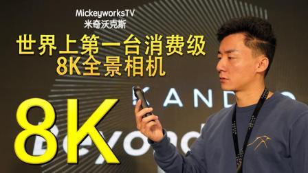 8K要来了!世界上第一台消费级8K全景相机【MickeyworksTV】