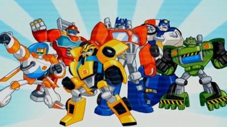 变形金刚升级版 英雄者联盟 救援机器人 大黄蜂擎天柱 强强联手 陌上千雨解说