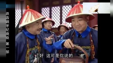 皇上要东坡遗宝,纪晓岚拿了碗东坡肉,和珅拿八百两买了个赝品