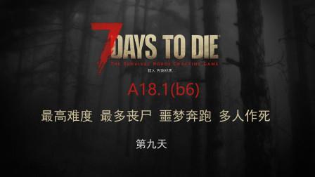 七日杀A18最高难度僵尸全天噩梦级奔跑日常作死第9期
