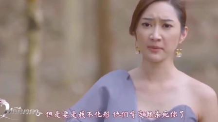 遇卿恋凡记:玛妮为了救男主不得已变回娜迦蛇原型