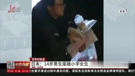 日本:14岁男生尾随小学女生将其害,后竟称对人感兴趣