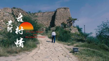 这座500年的古村落,如今成了母亲河最美的回眸!