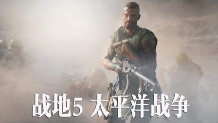 战地5太平洋战争 馒头精彩游戏实况第5期