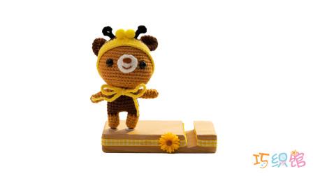 [293-7]巧织馆-手机座玩偶(蜜蜂熊)好看的编织视频