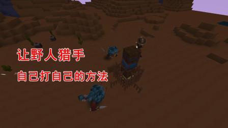 迷你世界小课堂08:让野人猎手自己打自己的方法