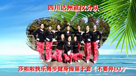 四川达州宣汉分队表演:莎啦啦快乐舞步健身操第十套《不要停DJ》
