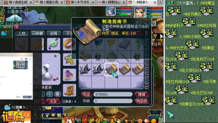梦幻西游:老王领取五开生死劫奖励,老板是海底捞还是海底捞老板