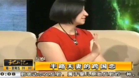 老外在中国:洋媳妇带女儿,二婚倒追中国帅小伙,直接表白说喜欢!