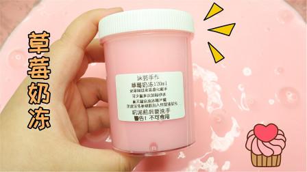 试玩草莓奶冻史莱姆,滑溜溜的手感超好一点都不黏手,无硼砂