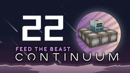 我的世界《FTBContinuum Ep22 真空冷冻机》Minecraft多模组生存实况视频 安逸菌解说