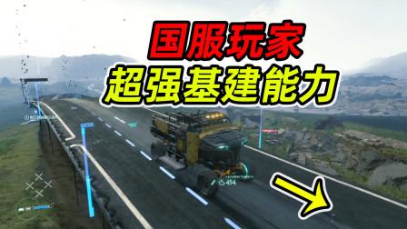 """死亡搁浅04:什么是中国速度?游戏里一天造出""""高速公路"""""""