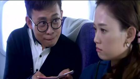 媳妇受气回娘家,不料飞机上遇到自己老公,这两人对话太搞笑了