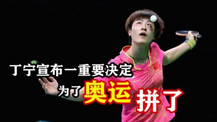 国乒世界冠军宣布重要决定!丁宁太想去东京奥运,不放弃任何机会