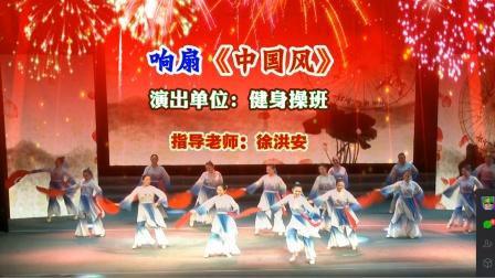 响扇《中国风》演出单位:安庆市迎江区老年大学 健身操班