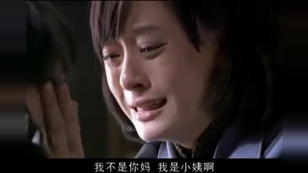 小姨多鹤:闺女得了失心疯把小姨当成妈,小姨泪崩,这一声妈等了二十年!
