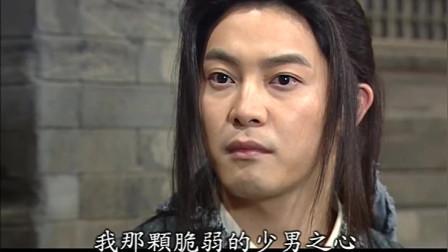 武林外传,当展红绫有了未婚夫,老白:我脆弱的少男之心啊,爆笑