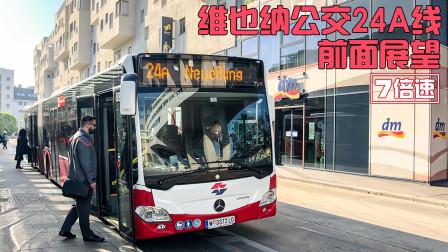 【前面展望】维也纳公交24A线 地铁卡格兰广场站→纽斯林 7.2倍速广角前面展望 GoPro Hero7