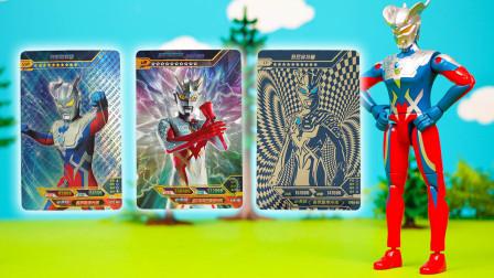 赛罗奥特曼与贝利亚稀有卡片大进化