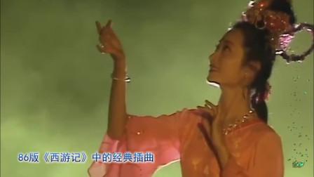 清温乐评【第35期】西游记插曲《何必西天万里遥》中有一句歌词确是杏仙诗作